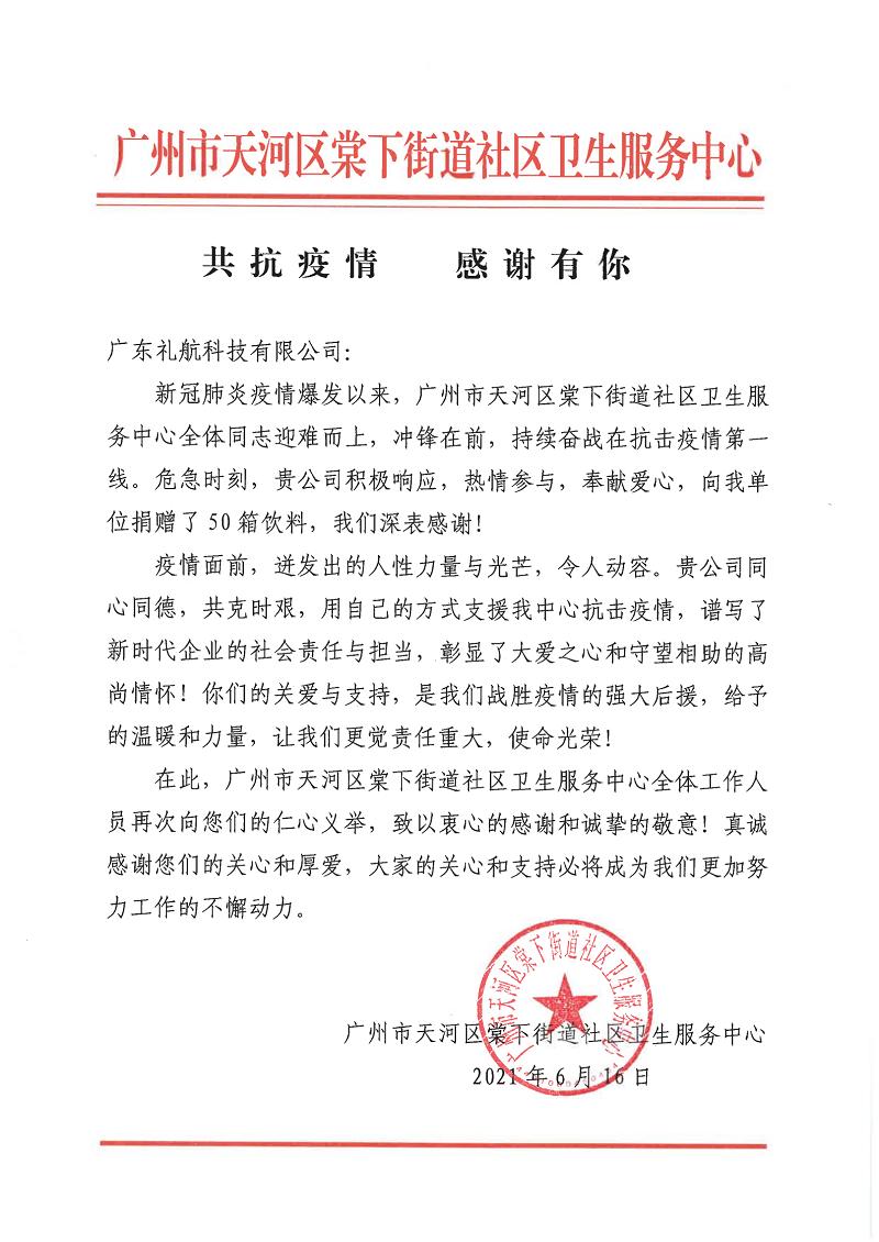 广东礼航科技有限公司捐赠证书_00.png